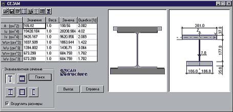 Рис. 18. Диалоговое окно Сечение с результатами подбора (в левом окне показаны исходное и эквивалентное сечения)