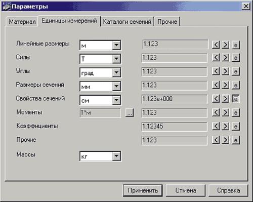 Рис. 11a. Выбор параметров: единицы измерения