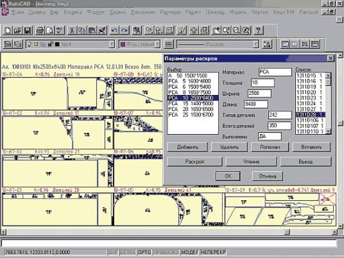 Представление контуров деталей в виде полилиний AutoCAD, идеально отвечающих требованиям преобразования их в маршруты резки и управляющие программы, позволило оптимальным образом решить задачи раскроя