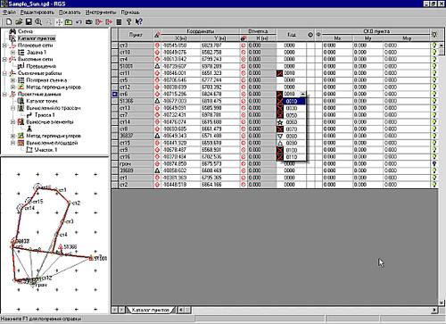 Обработка данных съемки в программе RGS