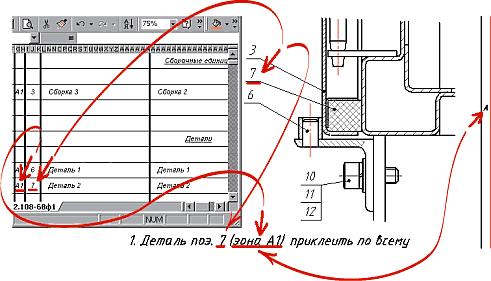 Связанные обозначения: зона, номер позиции детали; ссылки в спецификации и тексте техтребований
