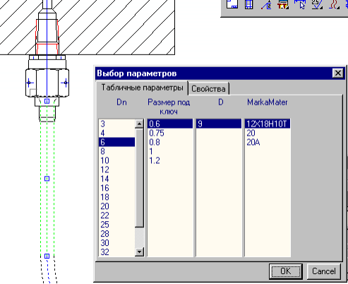 Рис. 16. Окно параметров трубопровода