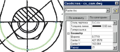 Рис. 10. Редактирование свойств растрового объекта в AutoCAD с RasterDesk