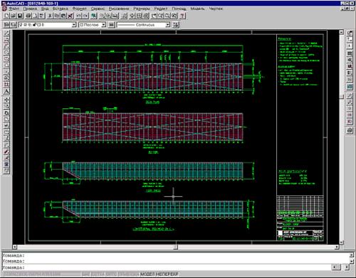 Риc. 6. Чертежи технического проекта первой присылки, по которым выполнена вся работа по построению модели и формированию рабочих чертежей