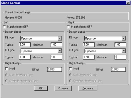 Рис. 8. Окно для определения параметров откосов