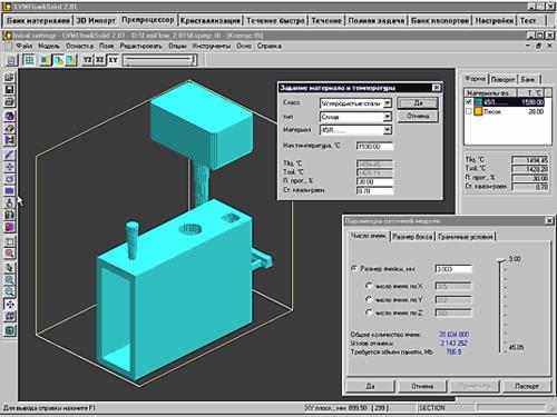 Модуль Препроцессор осуществляет множество важных функций LVMFlow: создание разностной сетки, задание начальных и граничных условий, определение материалов отливки и формы, литниковых и питающих точек, задание датчиков, формирование оболочек и т.д