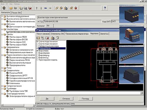 База ЭУ (рядом - модели устройств)