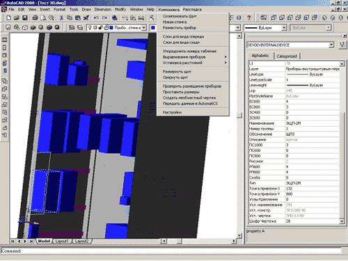 Рис. 3. 3D-вид щита с просмотром параметров приборов