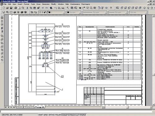 Рис. 8. Автоматически сформированный документ вида спереди с помещенным на этом же листе перечнем составных частей. Шаблоны выходных документов (DWT-файлов с любым форматом и штампом) указываются в настройках подсистемы ОВ