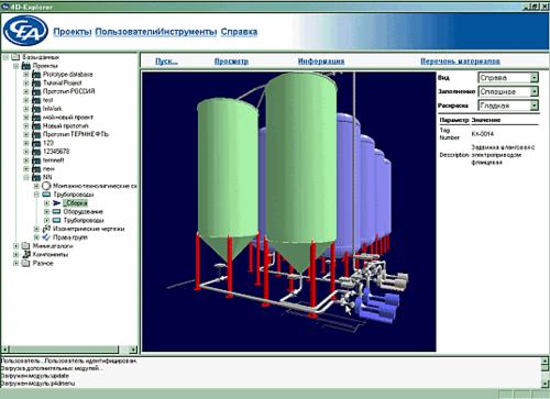 Модуль управления проектом 4D Explorer имеет встроенные функции динамической визуализации модели и средства запросов в базу данных проекта