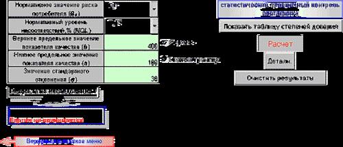 Рис. 4. Фрагмент интерфейса процедуры приемочного контроля по ГОСТ Р 50779.53-98