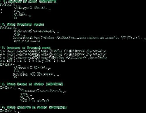 Фрагмент программы VBA