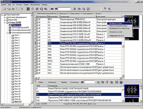 Выбор и передача УГО элемента устройства из Навигатора в схему