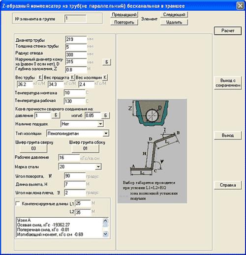 Рис. 3. Расчет Z-образного компенсатора с непараллельными плечами