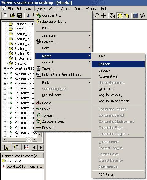 Рис. 12. Меню visualNastran Desktop 4D для определения расчетных характеристик