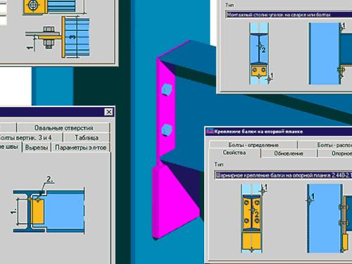 Рис. 2 Некоторые из параметрических узлов «Серии АС. Металл», в том числе созданные в соответствии с серией 2.440 типовых конструкций