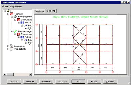 Рис. 5 Чертеж, автоматически полученный в HyperSteel, отображается в Диспетчере документов