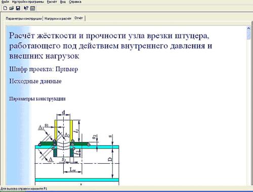 Экран Отчет