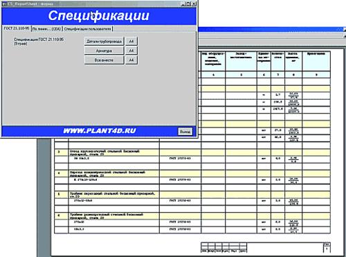 Рис. 28. Девятиграфке, предложенной разработчиками программы, потребовалась доработка (наш штамп)