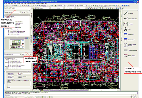 AutoCAD быстро обрастает новыми мастерами и интерфейсами. AutoCAD 2005 включает новые Паллеты инструментов, Менеджер комплектов листов и Менеджер замечаний