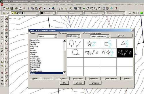 Рис. 6. Диспетчер символов в Autodesk Land Desktop R2