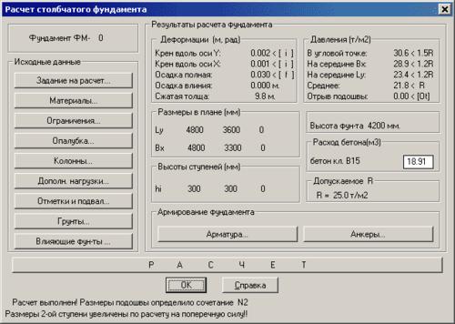 Рис. 1. Основное окно программы Project StudioCS Фундаменты