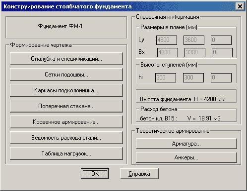 Рис. 5. Окно Конструирование столбчатого фундамента