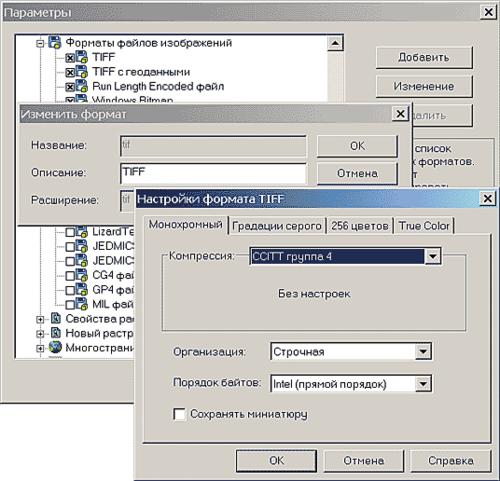 Настройка списка форматов растровых файлов и параметров формата TIFF для монохромного изображения