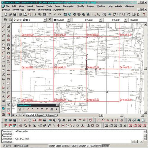 обработка данных в программе ргс