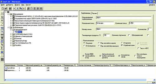 Интерфейс ввода исходных данных