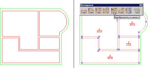 Рис. 7. Вычерчивание плана полилиниями AutoCAD; Рис. 8. Создание комнат и автоматический подсчет площаде
