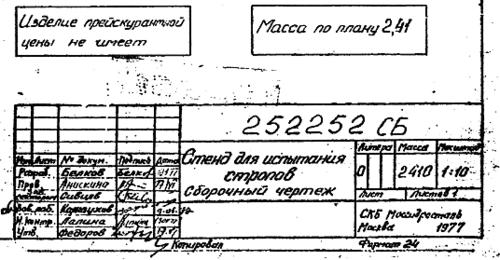 Фрагмент документа до восстановления