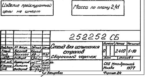 Фрагмент документа после восстановления