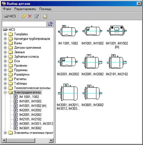 Рис. 1. Библиотека стандартных изделий в MechaniCS