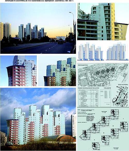 Одна из самых известных разработок мастерской - выполненный в 1999 году проект жилого дома на улице Хачатуряна (построен в 2001 году)