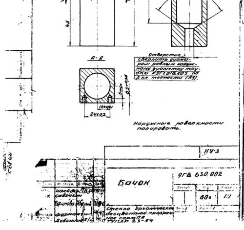 Рис. 2. Фрагмент чертежа после предварительной обработки