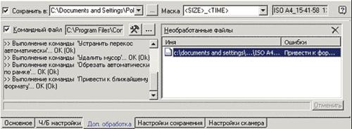 Рис. 4. Выполнение сценария при сканировании для просмотра