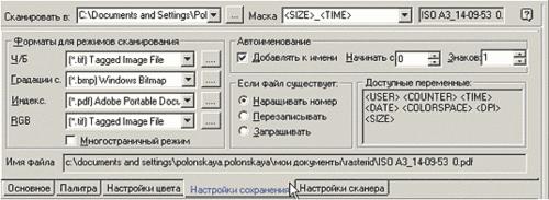 Рис. 5. Настройки сохранения при сканировании в файл