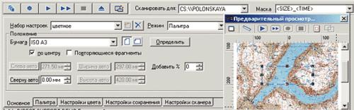 Рис. 17. Сканирование по сети для указанного клиента