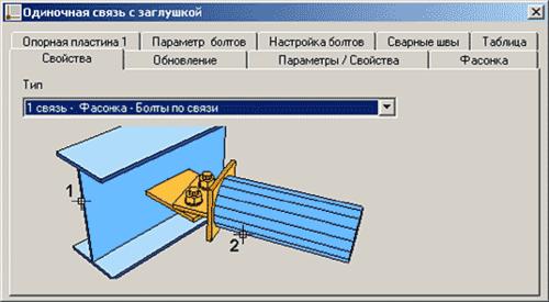 Рис. 1. Параметрические узлы Advance Steel создаются автоматически и оснащены удобным интерфейсом управления