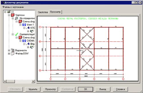 Рис. 3. Диспетчер документов осуществляет контроль соответствия документов и 3D-модели, на основе которой они получены