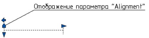 Рис. 13. Отображение параметра типа Alignment