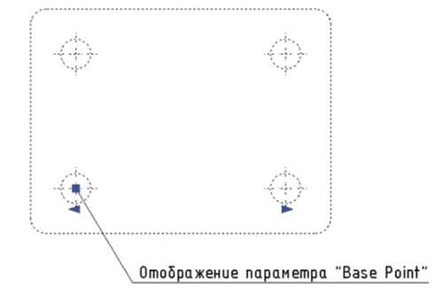 Рис. 20. Отображение параметра Base Point