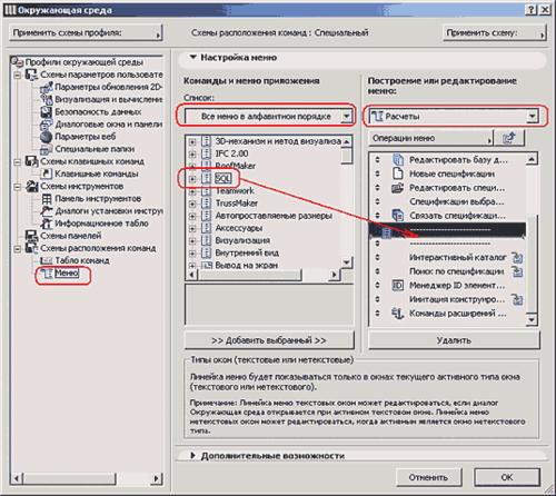 Рис. 1. Как включить отображение пункта SQL в меню Расчеты?
