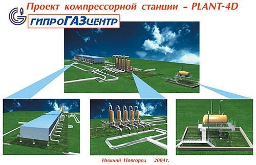 Пилотный проект компрессорной станции, выполненный с помощью PLANT-4D