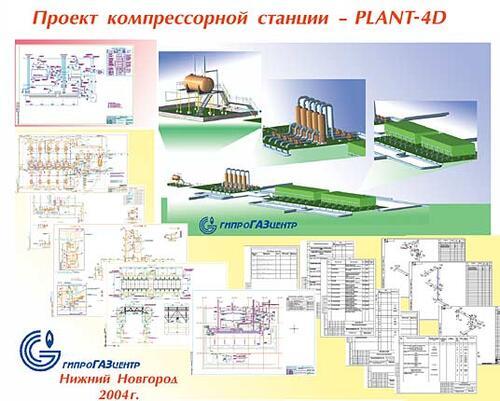 Документация по проекту компрессорной станции, выполненному с помощью PLANT-4D