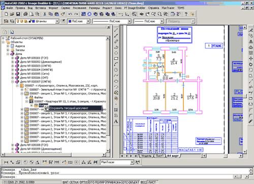 Рис. 7. Доступ к дереву объектов TDMS из среды AutoCAD