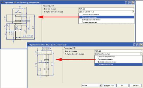 Рис. 4. Выбор параметров конкретной детали