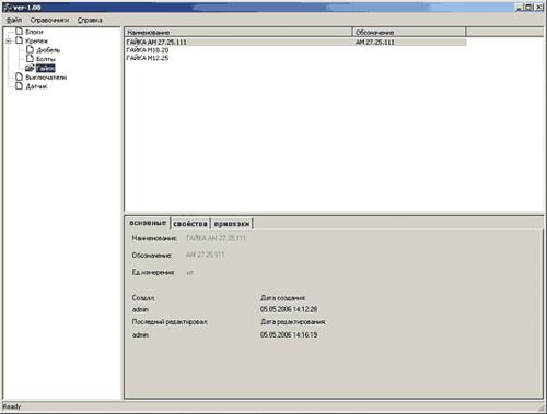 Рис. 5. Централизованное ведение базы виртуальных компонентов