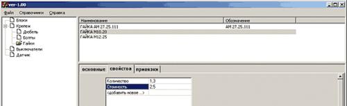 Рис. 6. Отображение параметров